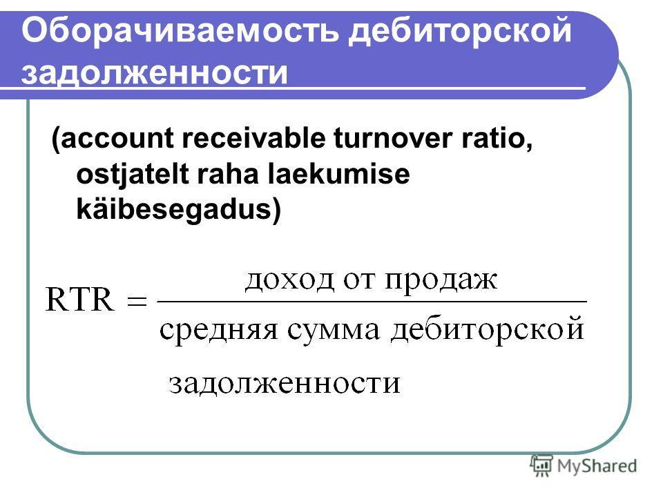 Оборачиваемость дебиторской задолженности (account receivable turnover ratio, ostjatelt raha laekumise käibesegadus)