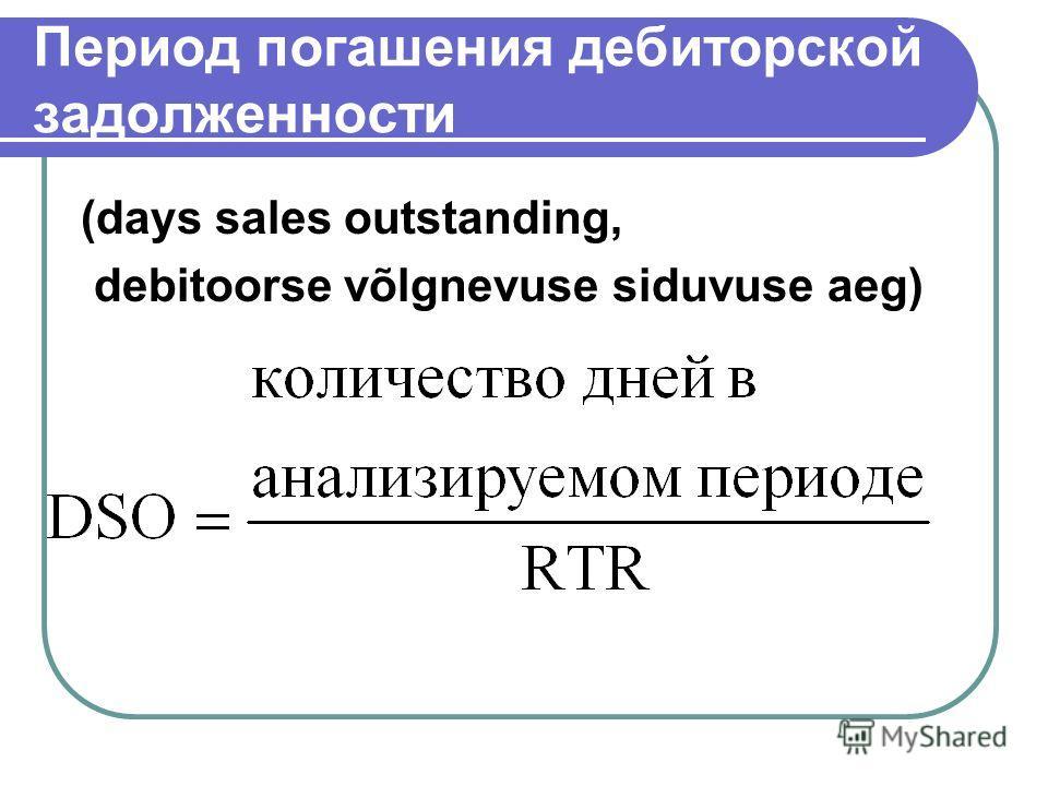 Период погашения дебиторской задолженности (days sales outstanding, debitoorse võlgnevuse siduvuse aeg)