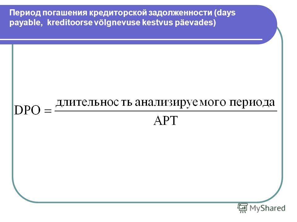 Период погашения кредиторской задолженности (days payable, kreditoorse võlgnevuse kestvus päevades)