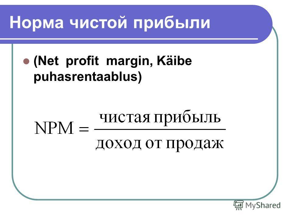 Норма чистой прибыли (Net profit margin, Käibe puhasrentaablus)