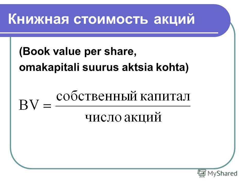 Книжная стоимость акций (Book value per share, omakapitali suurus aktsia kohta)