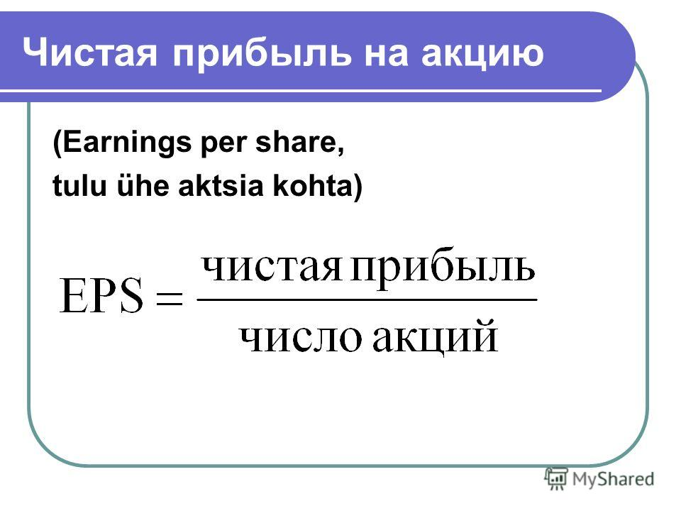 Чистая прибыль на акцию (Earnings per share, tulu ühe aktsia kohta)