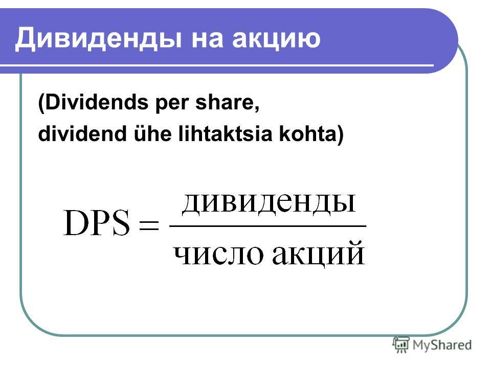 Дивиденды на акцию (Dividends per share, dividend ühe lihtaktsia kohta)
