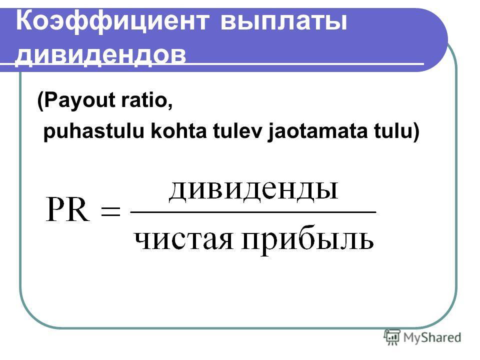 Коэффициент выплаты дивидендов (Payout ratio, puhastulu kohta tulev jaotamata tulu)