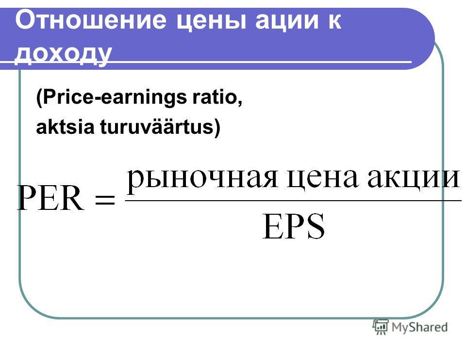Отношение цены ации к доходу (Price-earnings ratio, aktsia turuväärtus)