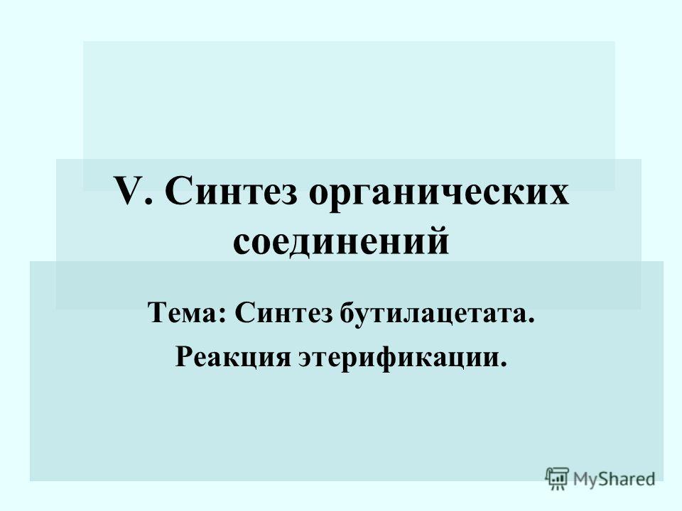 V. Синтез органических соединений Тема: Синтез бутилацетата. Реакция этерификации.