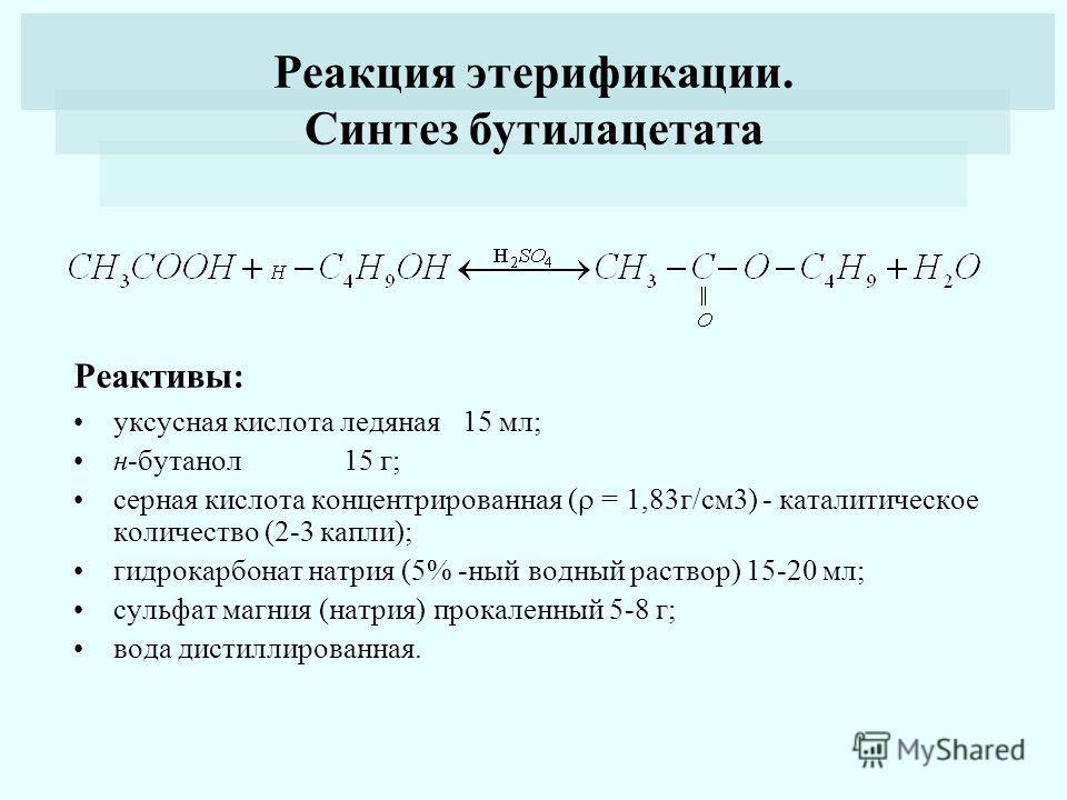 Реакция этерификации. Синтез бутилацетата Реактивы: уксусная кислота ледяная 15 мл; н-бутанол 15 г; серная кислота концентрированная ( = 1,83г/см3) - каталитическое количество (2-3 капли); гидрокарбонат натрия (5% -ный водный раствор) 15-20 мл; сульф