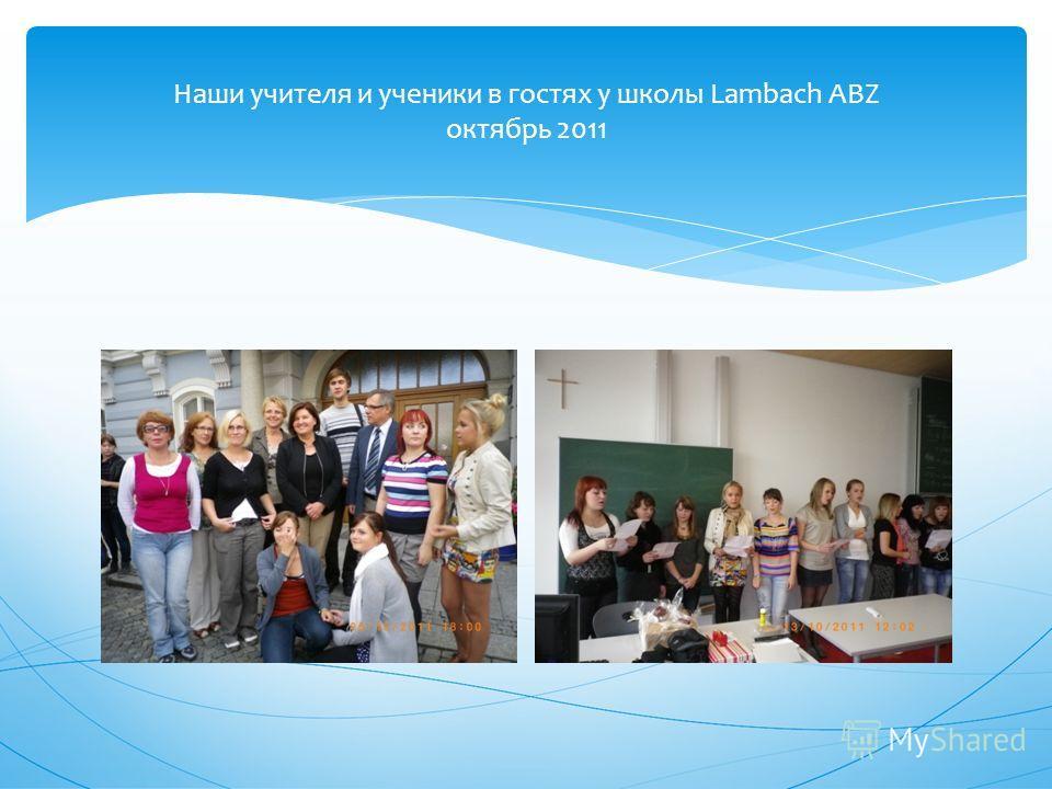 Наши учителя и ученики в гостях у школы Lambach ABZ октябрь 2011