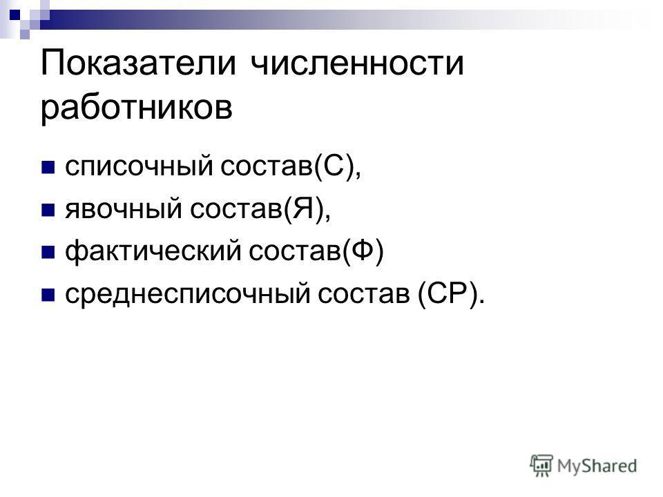 Показатели численности работников списочный состав(С), явочный состав(Я), фактический состав(Ф) среднесписочный состав (СР).