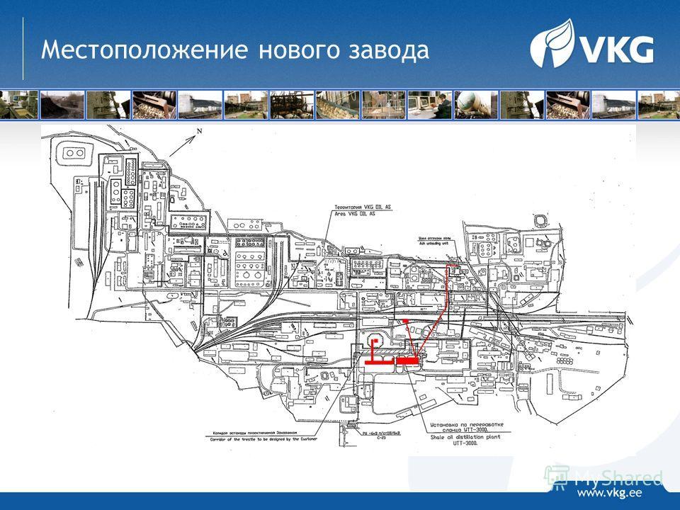 Местоположение нового завода