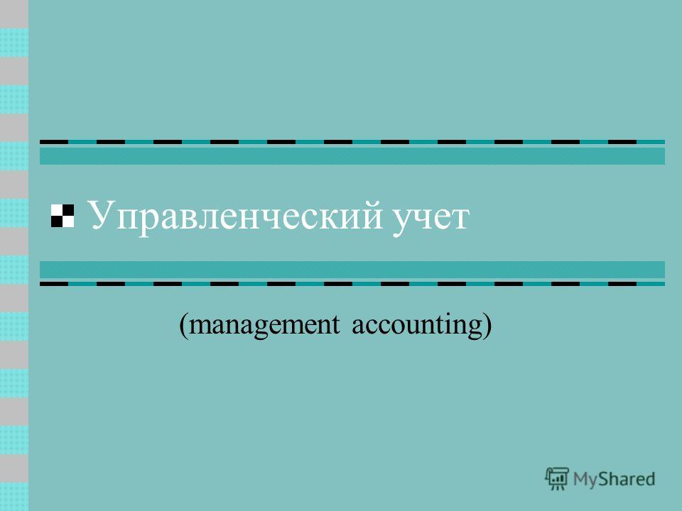 Управленческий учет (management accounting)