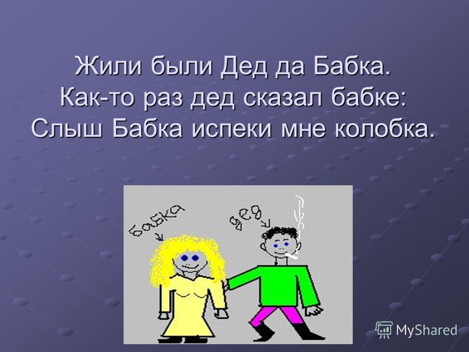 Колобок in future! Русская народная сказка! В стиле боевик!
