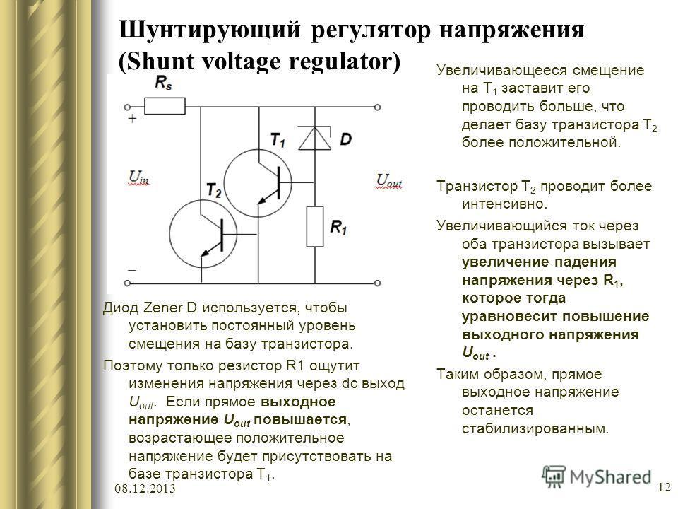 08.12.2013 12 Шунтирующий