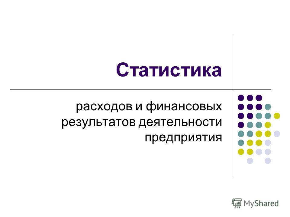 Статистика расходов и финансовых результатов деятельности предприятия