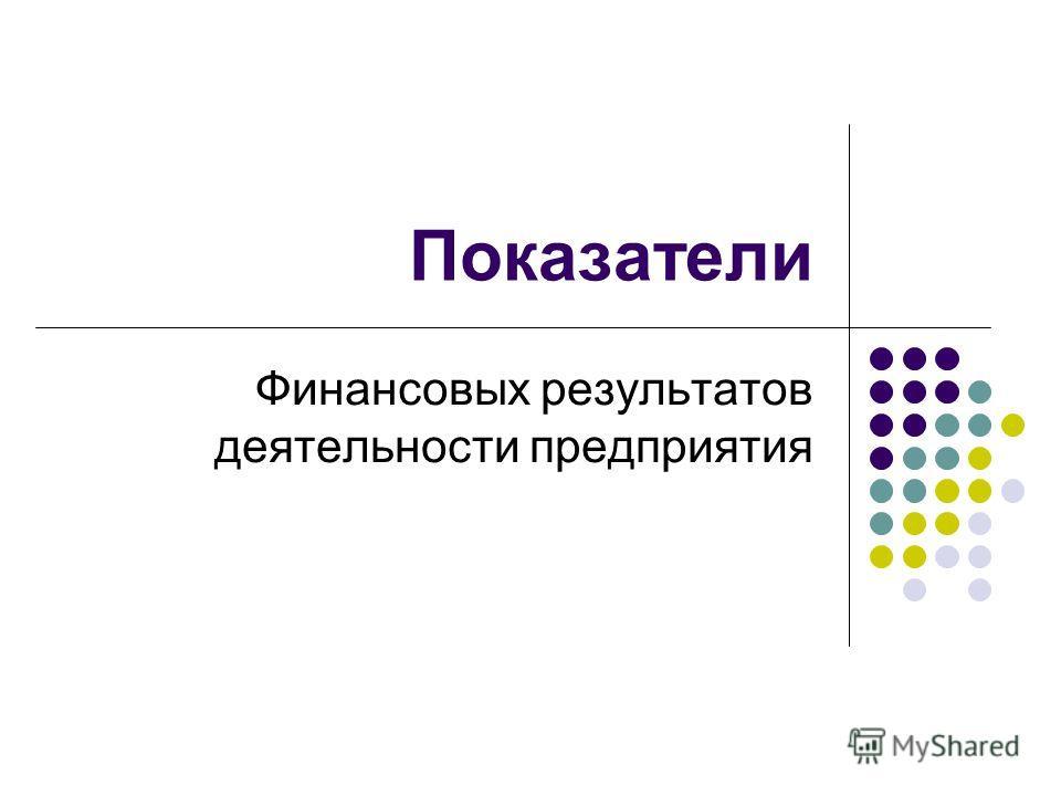 Показатели Финансовых результатов деятельности предприятия