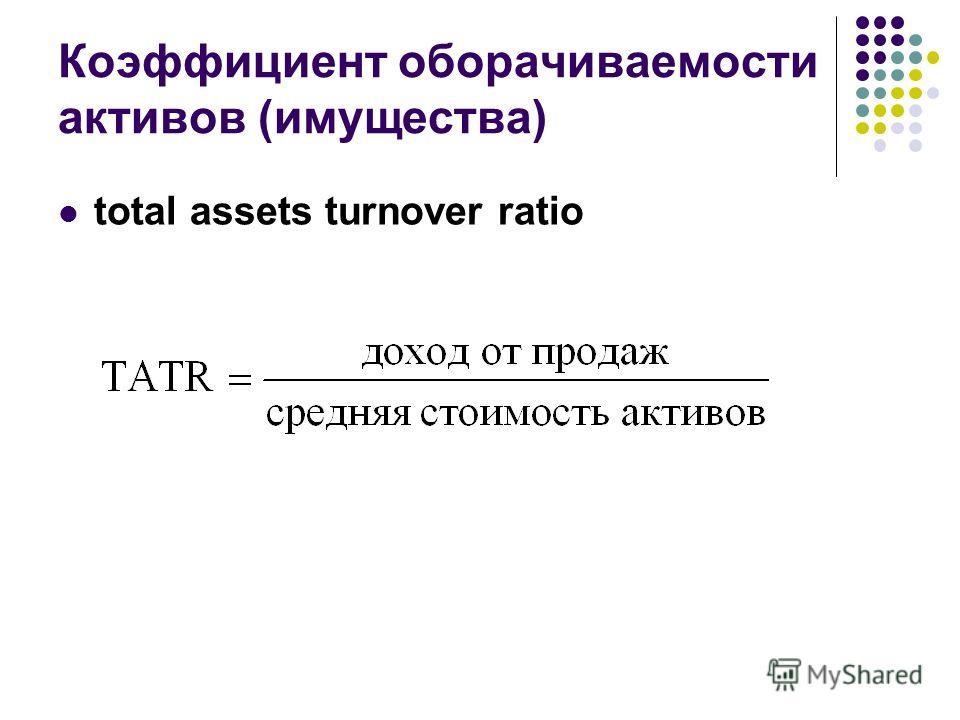 Коэффициент оборачиваемости активов (имущества) total assets turnover ratio