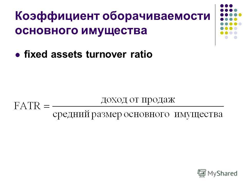 Коэффициент оборачиваемости основного имущества fixed assets turnover ratio