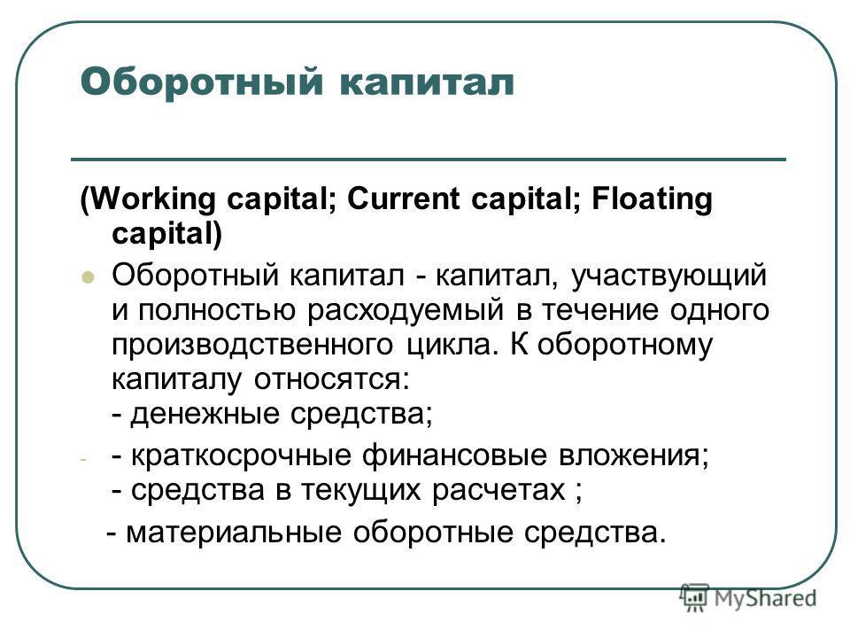 Управление оборотным капиталом