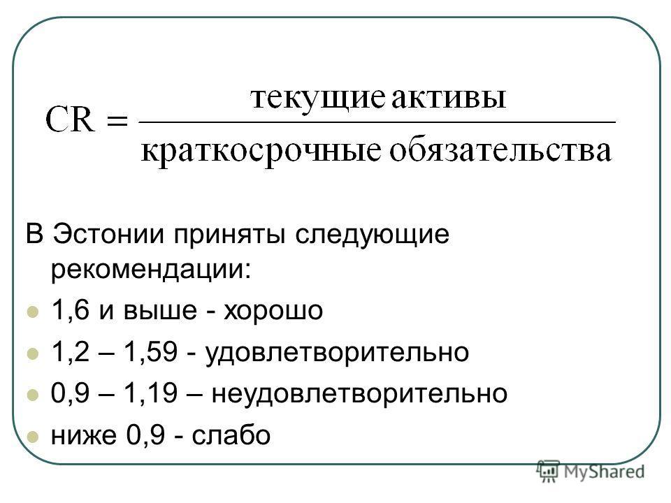 Коэффициент ликвидности (Current ratio; Maksevõime üldine tase või lühiajalise võla kattekordaja) Наиболее часто используемый коэффициент, связанный с оценкой кредиторской задолженности предприятия, который рассчитывается как отношение величины оборо