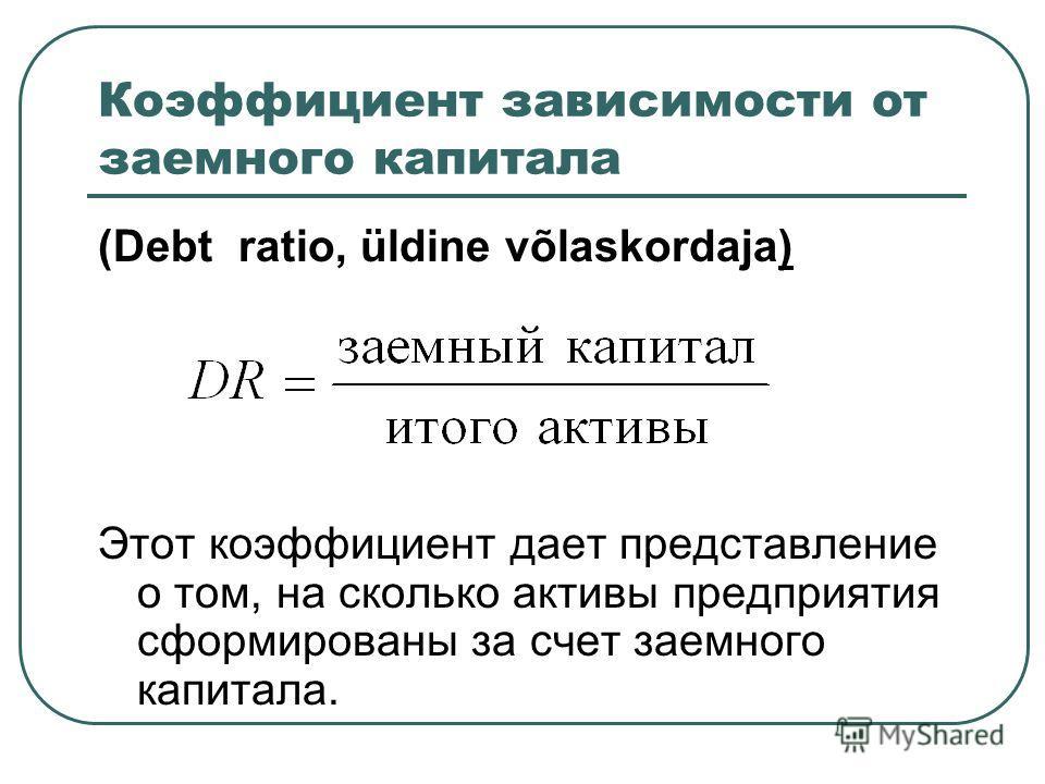 Коэффициент зависимости предприятия от кредиторской задолженности. Этот коэффициент дает представление о том, насколько активы предприятия сформированы за счет кредиторов.