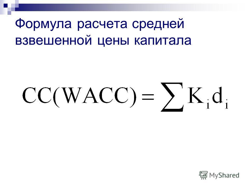 Формула расчета средней взвешенной цены капитала где К - цена i-того источника капитала d - доля i - го источника в общей их сумме