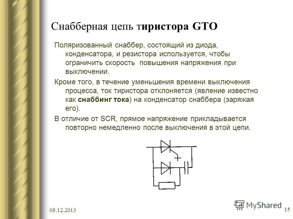 Снабберная цепь тиристора GTO Поляризованный снаббер, состоящий из диода, конденсатора, и резистора используется, чтобы ограничить скорость повышения напряжения при выключении. Кроме того, в течение уменьшения времени выключения процесса, ток тиристо