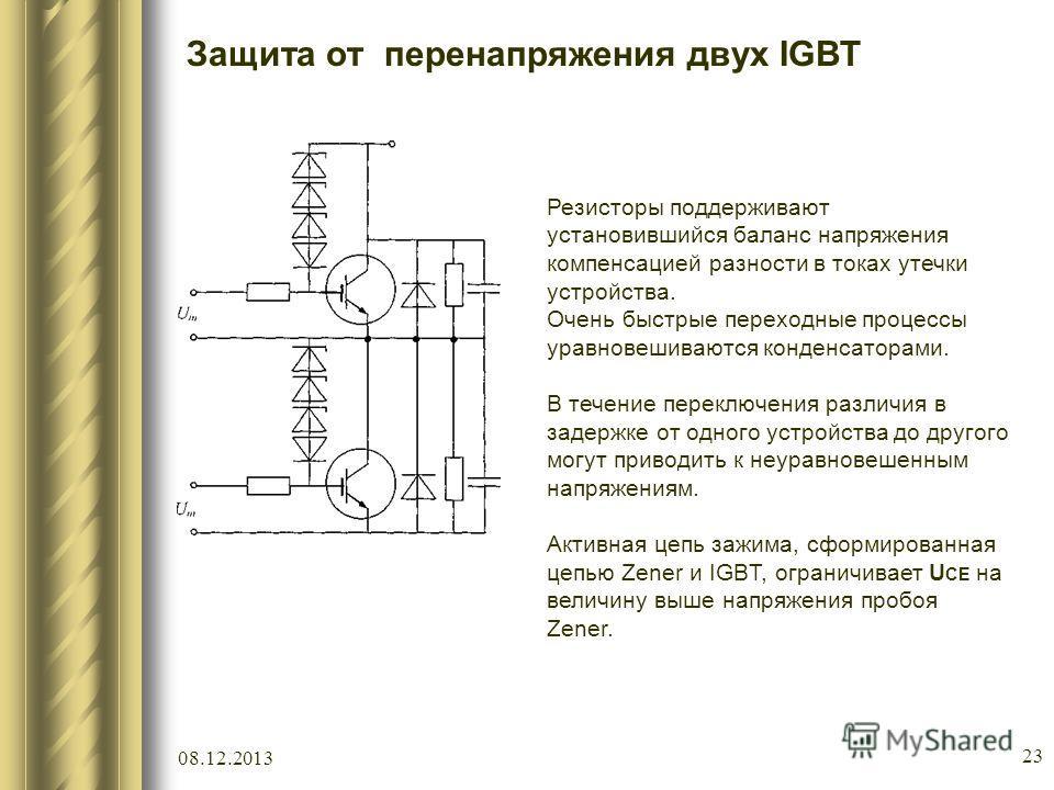 08.12.2013 23 Защита от перенапряжения двух IGBT Резисторы поддерживают установившийся баланс напряжения компенсацией разности в токах утечки устройства. Очень быстрые переходные процессы уравновешиваются конденсаторами. В течение переключения различ