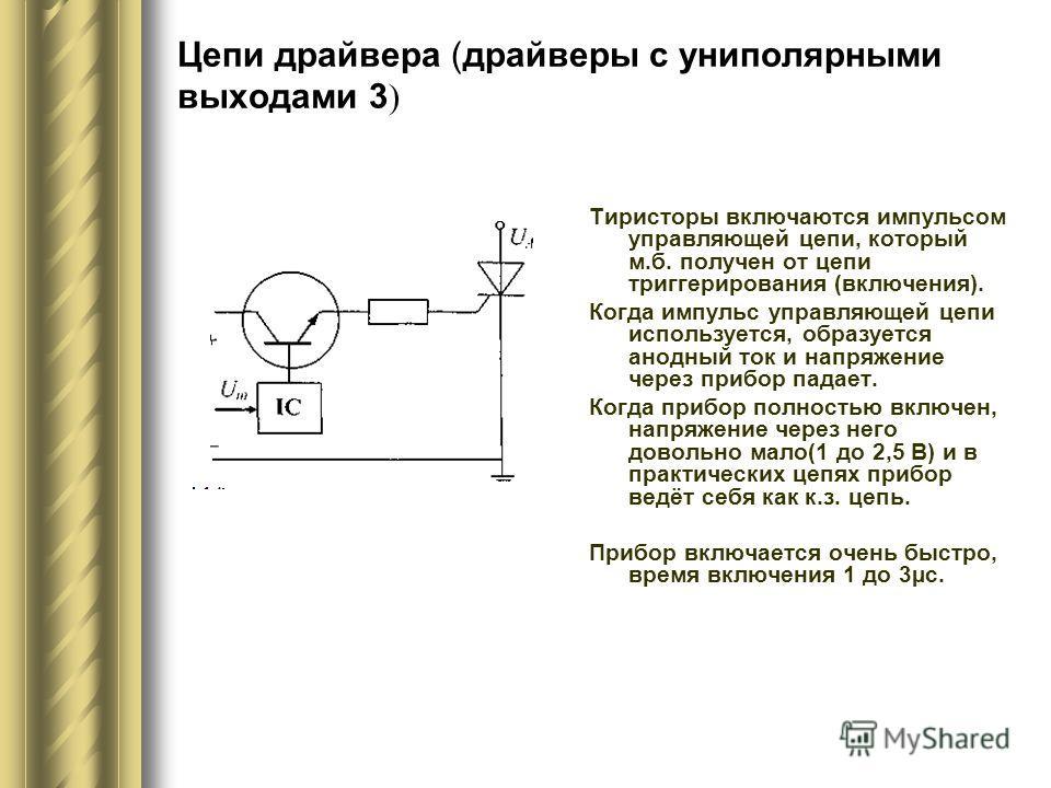Цепи драйвера (драйверы с униполярными выходами 3 ) Тиристоры включаются импульсом управляющей цепи, который м.б. получен от цепи триггерирования (включения). Когда импульс управляющей цепи используется, образуется анодный ток и напряжение через приб