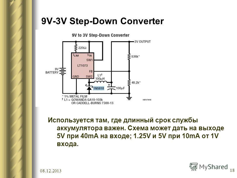 9V-3V Step-Down Converter Используется там, где длинный срок службы аккумулятора важен. Схема может дать на выходе 5V при 40mA на входе; 1.25V и 5V при 10mA от 1V входа. 08.12.2013 18