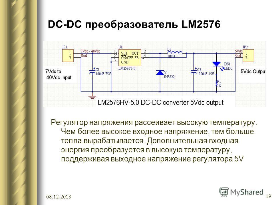 DC-DC преобразователь LM2576 Регулятор напряжения рассеивает высокую температуру. Чем более высокое входное напряжение, тем больше тепла вырабатывается. Дополнительная входная энергия преобразуется в высокую температуру, поддерживая выходное напряжен