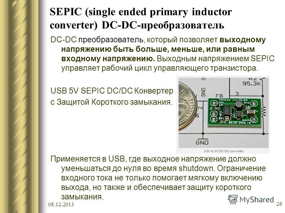 08.12.2013 26 SEPIC (single ended primary inductor converter) DC-DC-преобразователь DC-DC преобразователь, который позволяет выходному напряжению быть больше, меньше, или равным входному напряжению. Выходным напряжением SEPIC управляет рабочий цикл у