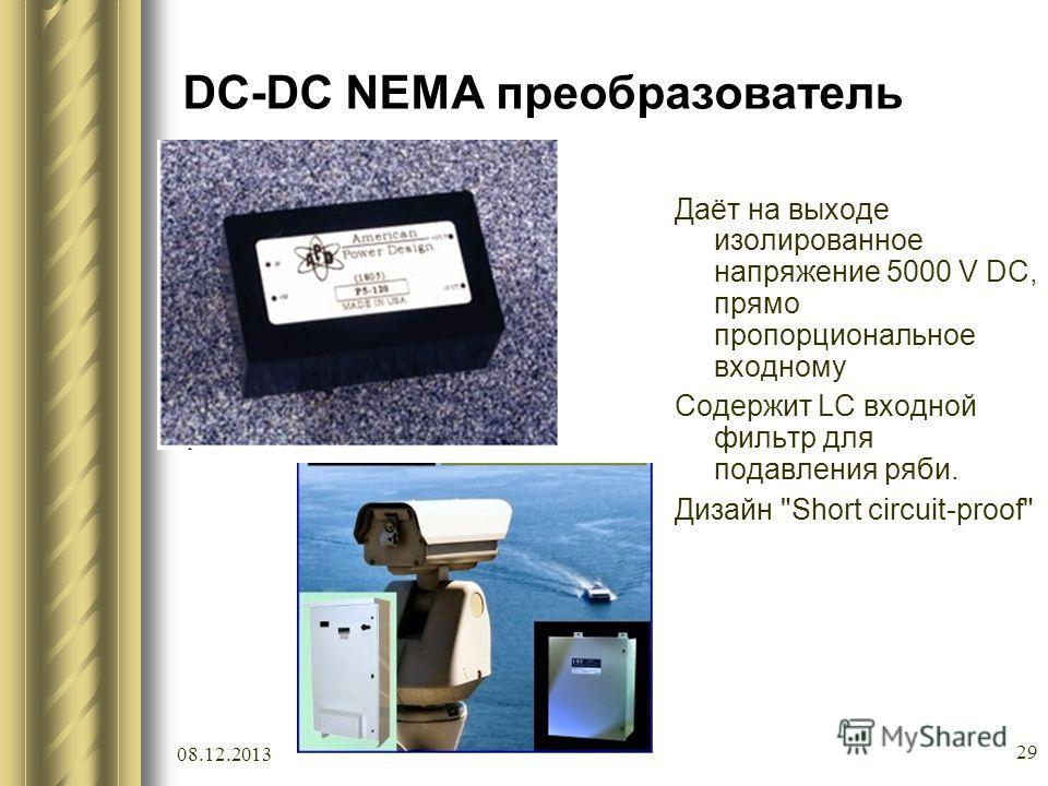 08.12.2013 29 DC-DC NEMA преобразователь Даёт на выходе изолированное напряжение 5000 V DC, прямо пропорциональное входному Содержит LC входной фильтр для подавления ряби. Дизайн Short circuit-proof