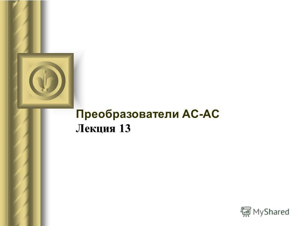 Преобразователи AC-AC Лекция 13