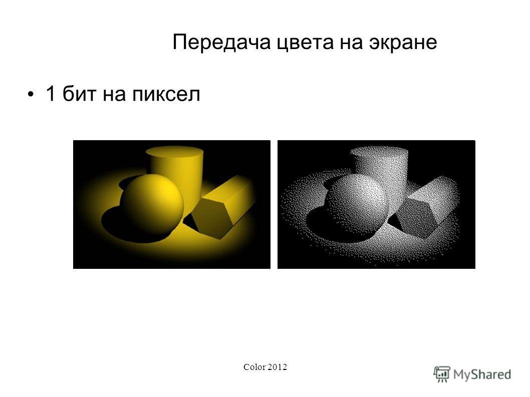Color 2012 Передача цвета на экране 1 бит на пиксел