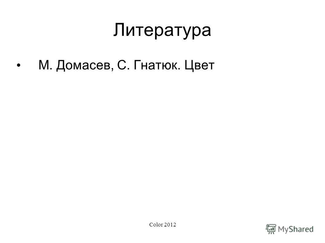 Color 2012 Литература М. Домасев, С. Гнатюк. Цвет
