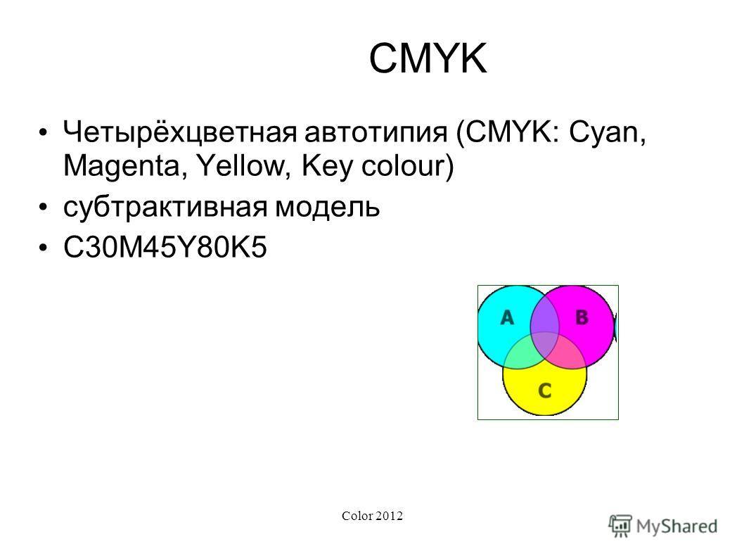Color 2012 CMYK Четырёхцветная автотипия (CMYK: Cyan, Magenta, Yellow, Key colour) субтрактивная модель C30M45Y80K5