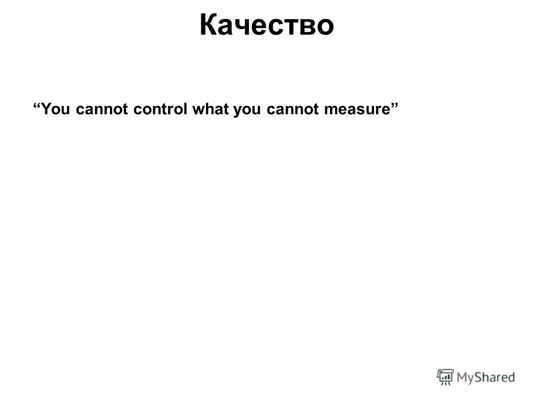 Качество You cannot control what you cannot measure