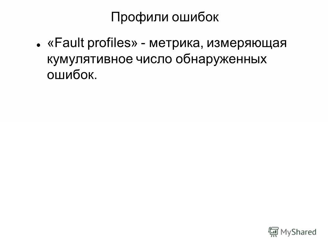 Профили ошибок «Fault profiles» - метрика, измеряющая кумулятивное число обнаруженных ошибок.