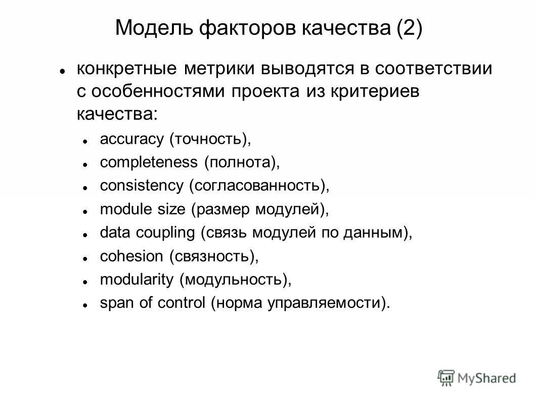 Модель факторов качества (2) конкретные метрики выводятся в соответствии с особенностями проекта из критериев качества: accuracy (точность), completeness (полнота), consistency (согласованность), module size (размер модулей), data coupling (связь мод