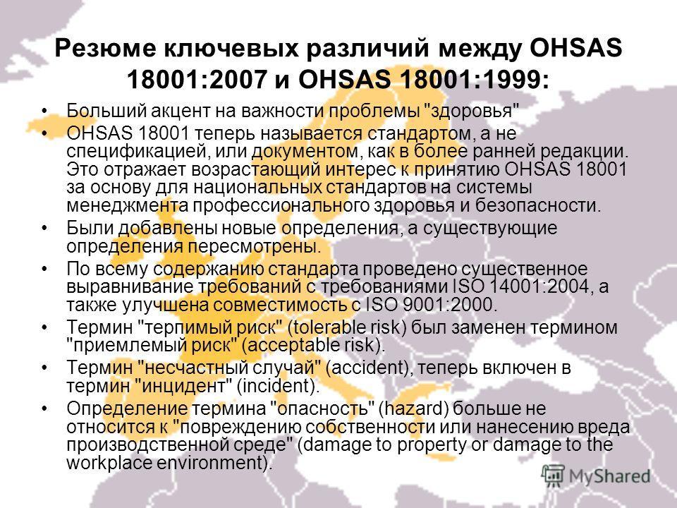 Резюме ключевых различий между OHSAS 18001:2007 и OHSAS 18001:1999: Больший акцент на важности проблемы