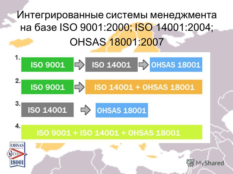 Интегрированные системы менеджмента на базе ISO 9001:2000; ISO 14001:2004; OHSAS 18001:2007