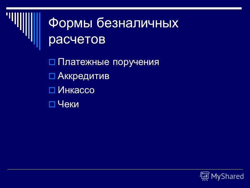 Формы безналичных расчетов Платежные поручения Аккредитив Инкассо Чеки
