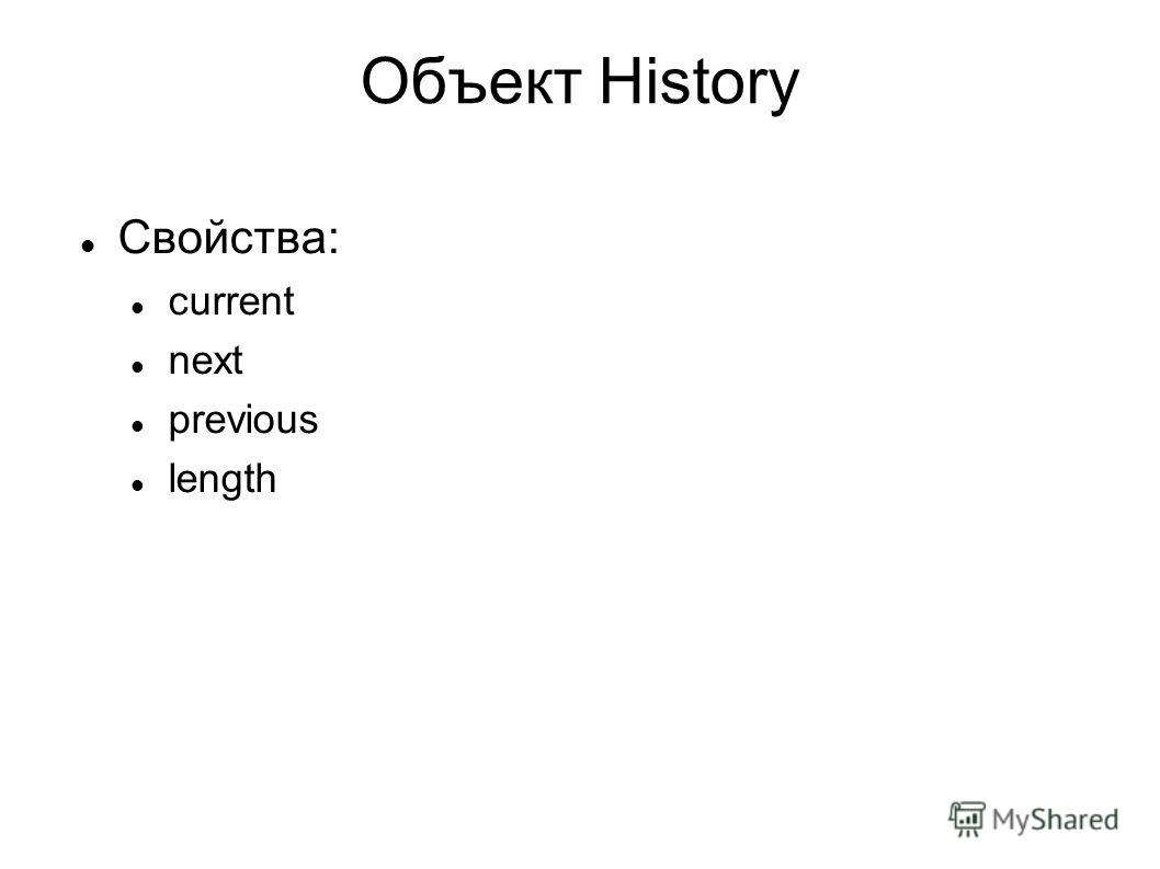 Объект History Свойства: current next previous length