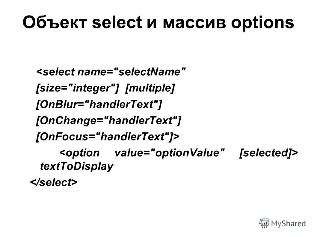 Объект select и массив options  textToDisplay