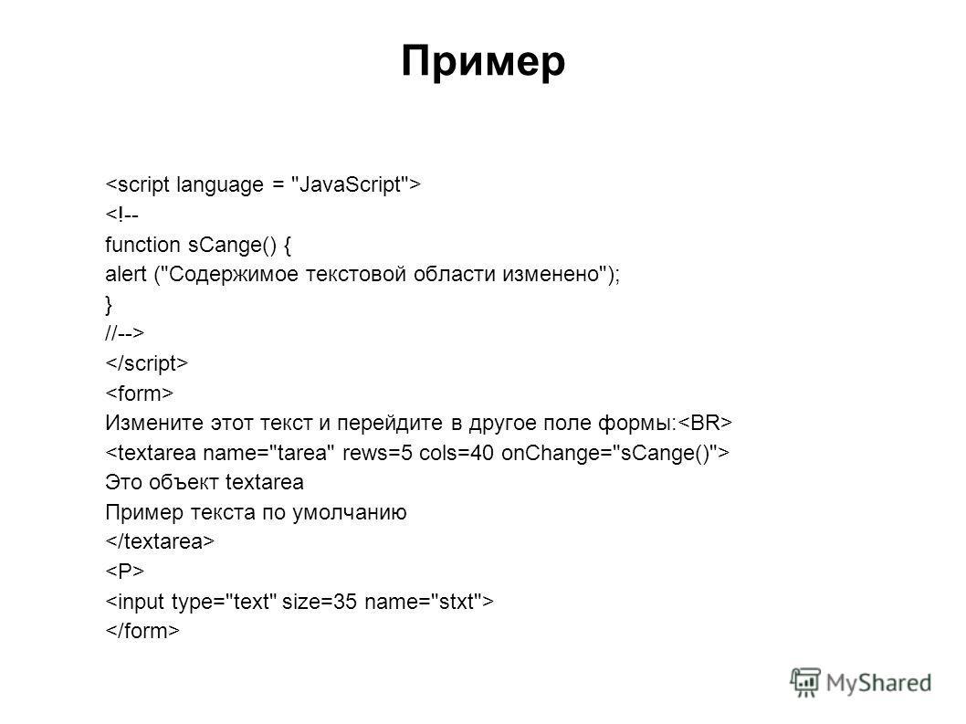 Пример  Измените этот текст и перейдите в другое поле формы: Это объект textarea Пример текста по умолчанию