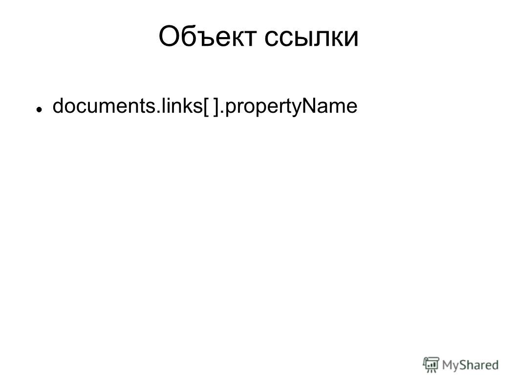 Объект ссылки documents.links[ ].propertyName
