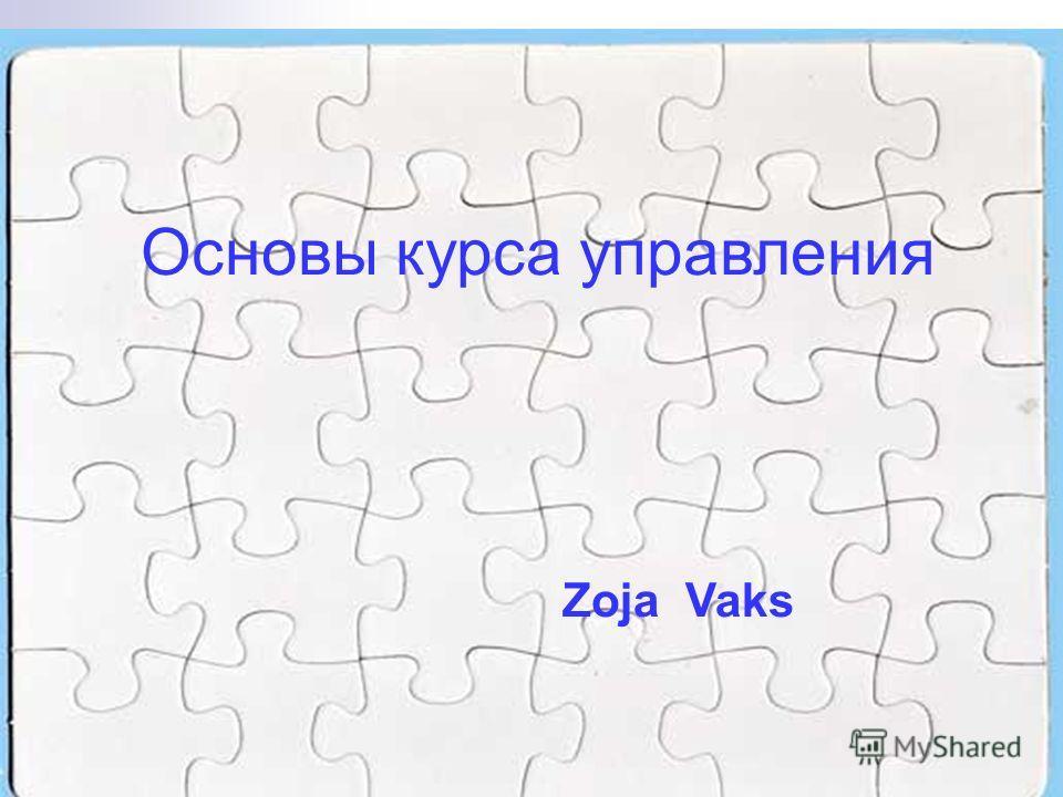 Основы курса управления Zoja Vaks