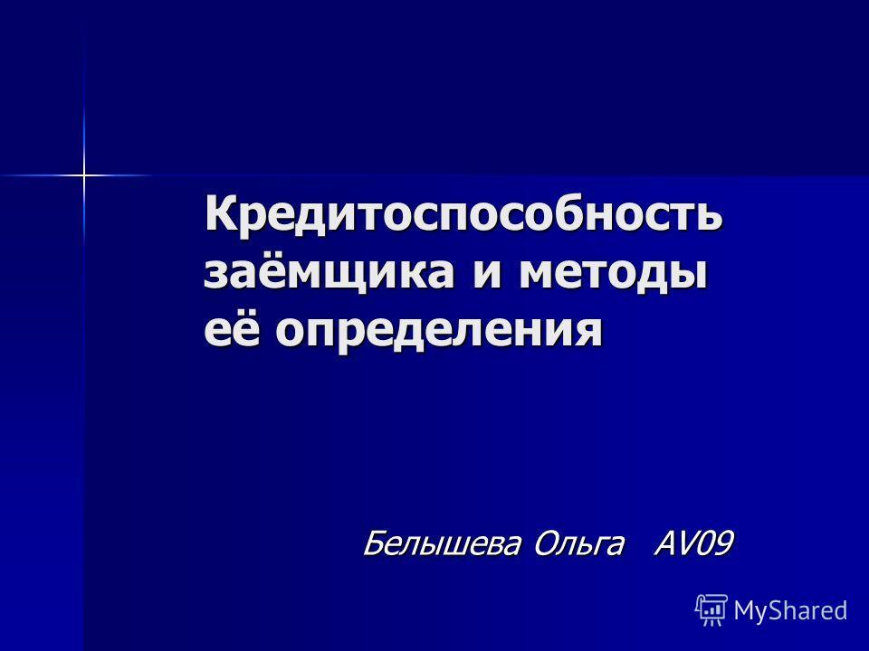 Кредитоспособность заёмщика и методы её определения Белышева Ольга AV09
