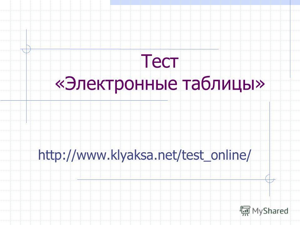 Тест «Электронные таблицы» http://www.klyaksa.net/test_online/