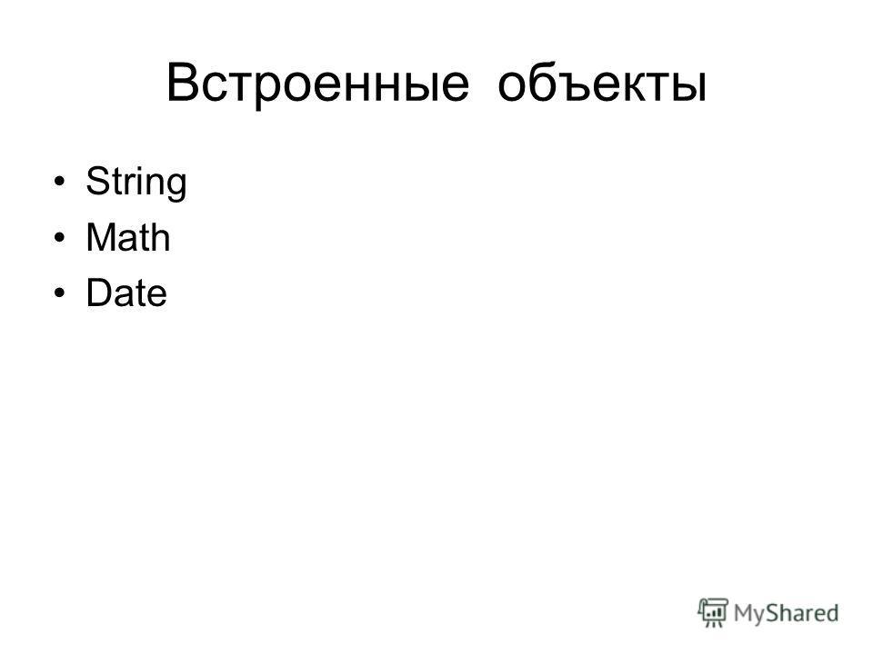 Встроенные объекты String Math Date